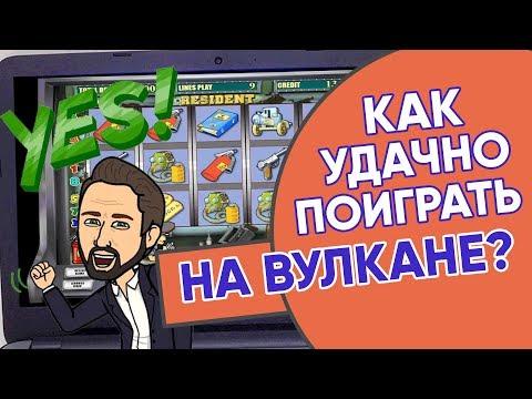 Как удачно поиграть в казино Вулкан Реально ли выиграть