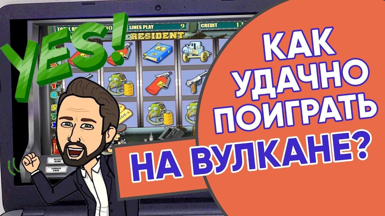 Реальные Игровые Автоматы Вулкан | Как Удачно Поиграть в Казино Вулкан Реально