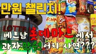 [만원챌린지] 베트남 롯데마트에서 만원어치 과자를 사면…