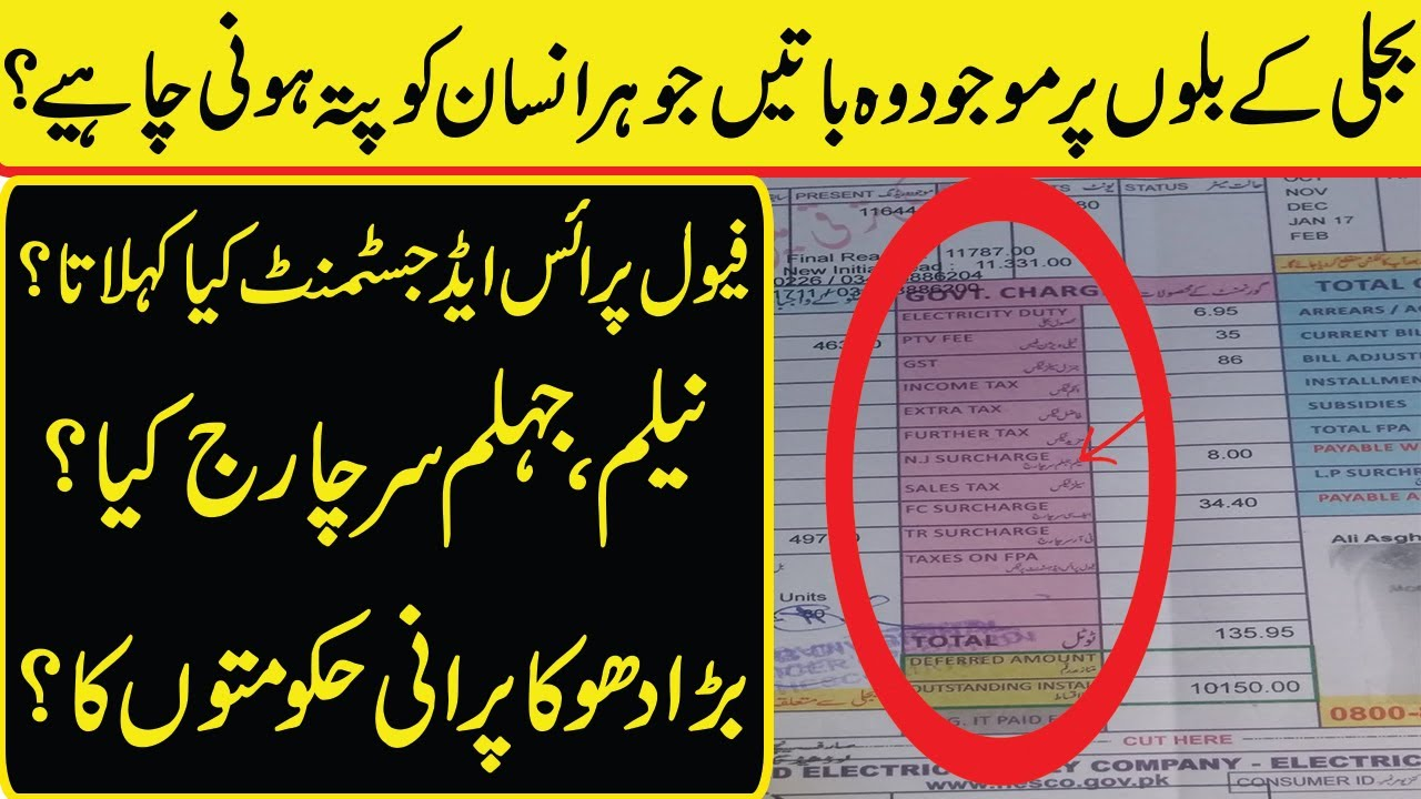 what is fpa in electricity bill