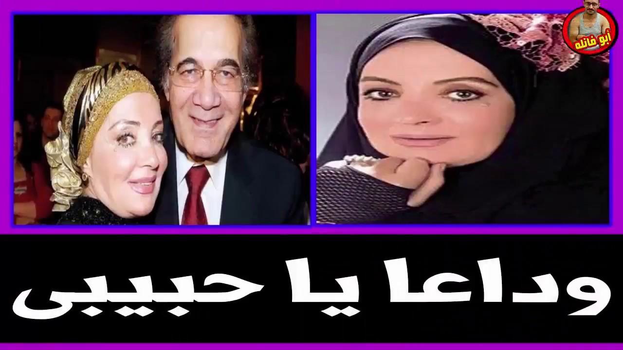 البقاء لله الموت يفجع الفنانه شهيرة زوجة الفنان محمود ياسين Youtube