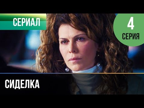 ▶️ Сиделка 4 серия - Мелодрама | Фильмы и сериалы - Русские мелодрамы - Смотреть видео без ограничений