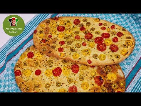 Focaccia Flatbread   نان زیتون دار