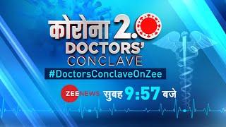 LIVE : कोरोना 2.0 Doctors Conclave | Coronavirus Update | Latest News | Hindi News |