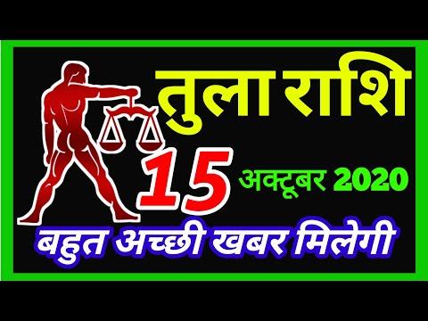 Tula Rashifal 15 october 2020/Aaj Ka Tula Rashifal/#Tula_Rashi_15_ october_2020
