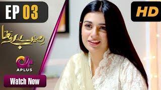 Pakistani Drama   Mere Bewafa - Episode 3   Aplus Dramas   Agha Ali, Sarah Khan, Zhalay Sarhadi