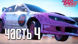 """Прохождение Need For Speed: PayBack — Часть 4: ПЕРВЫЙ БОСС """"ЛА КАТРИНА"""""""