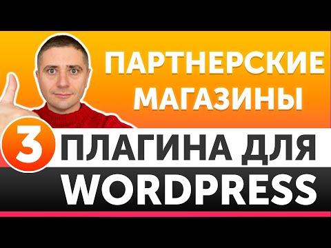 Какой плагин выбрать для магазина на wordpress