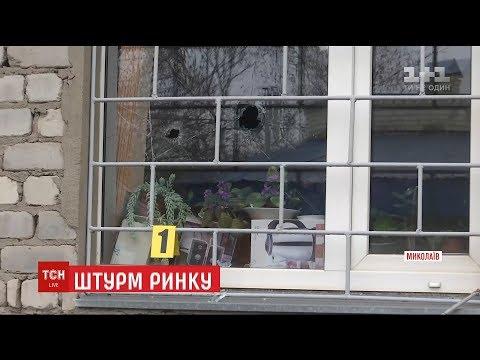 У Миколаєві група молодиків забарикадувалися в адміністрації ринку й взяли заручників