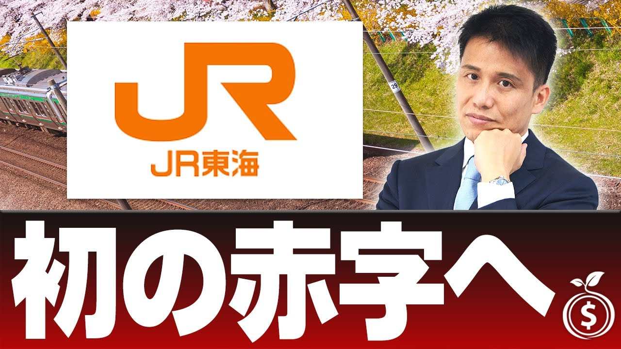 株 jr 東海