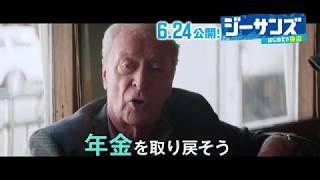 映画『ジーサンズ はじめての強盗』WEB-SPOT(シルバー割引編)【HD】2017年6月24日公開