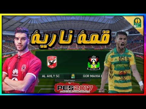 مباراة الأهلي المصري ضد شبيبة الساورة 🔥 قمة دوري أبطال أفريقيا بتعليق رؤوف خليف 🔥