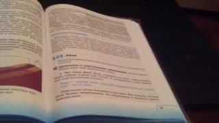 Обзор на учебник по географии 6 класс#2