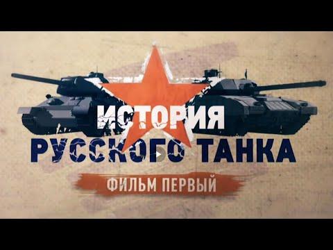 История русского танка 1 серия (HD)