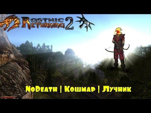 Готика 2: Возвращение 2.0 АБ | Кошмарный Сон+NoDeath: Лук Теней и Путь в Долину