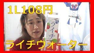 108円ライチウォーター飲んでみました☆ thumbnail