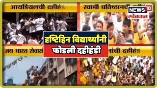 #KrishnaJanmashtami : गोविंदा आला रे, दृष्टिहिन विद्यार्थ्यांनी फोडली दहीहंडी | 24 August 2019