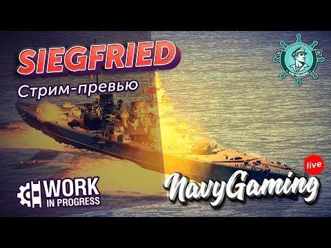 Siegfried ✽ Превью геймплея ✽ World Of Warships (v.0.8.5.1) ✽ Navygaming