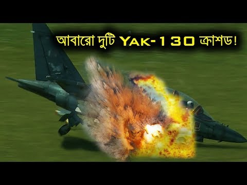 Again | Two Bangladesh Air Force Yak-130 Crashed | আবারো দুটি ইয়াক ক্র্যাশড