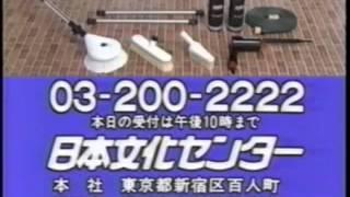 日本文化センター 全国の電話番号 2012年版 thumbnail