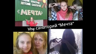 Vlog: Санаторий Мечта 1 часть концерт