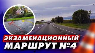 Экзаменационный маршрут N4 Pärnu mnt.2 (с комментариями)