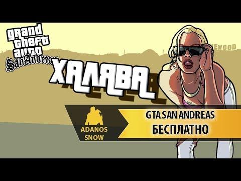 GTA San Andreas БЕСПЛАТНО