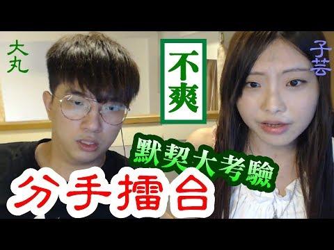 【Winds】情侶默契大考驗!最後卻變成分手擂台了....... (´゚д゚`) ( feat.子芸 )