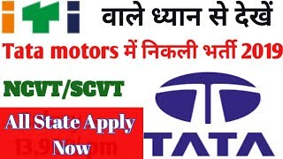 TATA MOTORS REQUIREMENT 2019//ITI CAMPUS JOB 2019//ASITIJOB