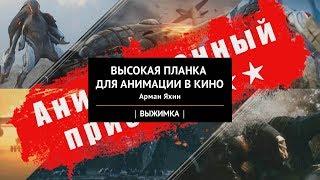 """""""Высокая планка для анимации в кино"""" (ВЫЖИМКА)"""