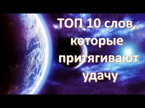 ТОП 10 СЛОВ, КОТОРЫЕ ПРИТЯГИВАЮТ УДАЧУ