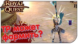 Royal Quest - ТР может фармить? (обновил Титьку)