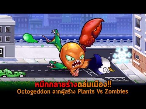 หมึกกลายร่างถล่มเมือง Octogeddon จากผู้สร้าง Plants Vs Zombies
