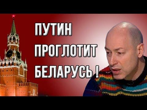 Гордон: 'Беларусь ждет незавидная участь, а Порошенко не быть президентом!'