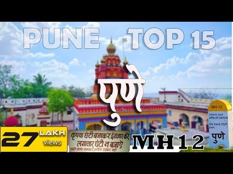 पुणे  के 15 प्रमुख स्थान । Top 15 places you must visit in Pune  👌
