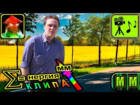 "песня : ""Лето ждёт"" - Александр ГААГ | #ЭНЕРГИЯ_КЛИПА #МАСТЕР_МЫСЛИ #ММ"