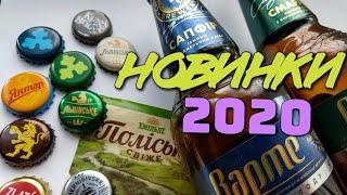 Поиск пивных пробок - покупаю и собираю новинки 2020 года