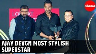 Tanhaji Movie Actor Ajay Devgn Wins Super Star Male Award | Lokmat Most Stylish 2019