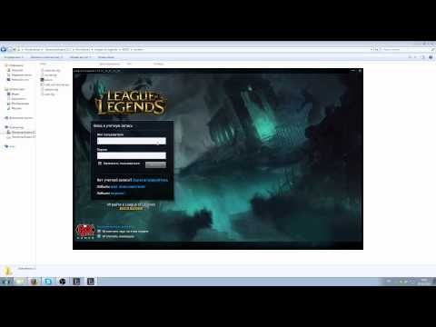 видео: Как начать играть в league of legends (2014). Часть 1: выбор сервера, регистрация, русификация
