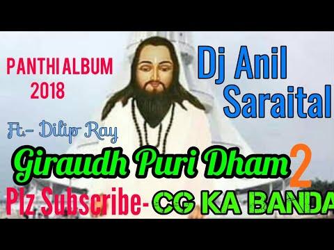 Mandir Tor Sada Dilip Roy Cg Panthi Geet Avm Studio