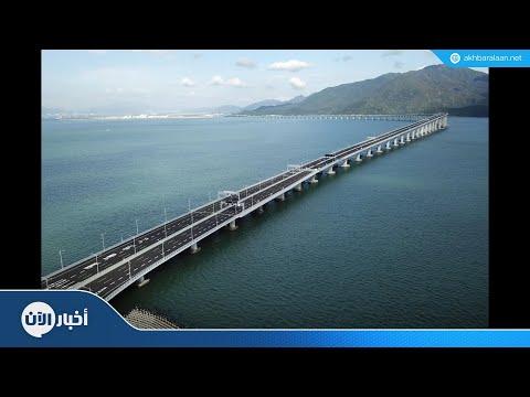 الصين تفتتح أطول جسر في العالم  - نشر قبل 42 دقيقة