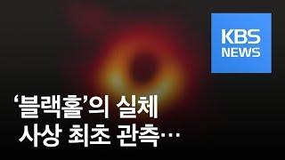 '블랙홀' 실체 사상 최초 관측…'지구 크기' 가상 망…