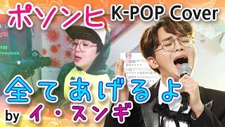 [K-Pop Cover] 全てあげるよ By イ・スンギ [ポソンヒ 韓国の歌をカバー(뽀선희)]