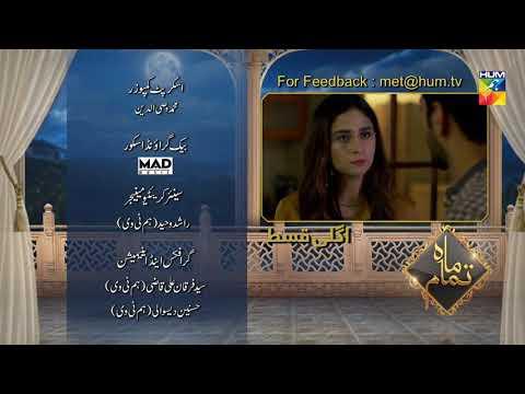 Mah e Tamaam Episode #18 Promo HUM TV Drama