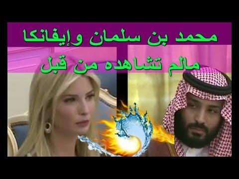 الاميرمحمد بن سلمان وايفانكا ترامب