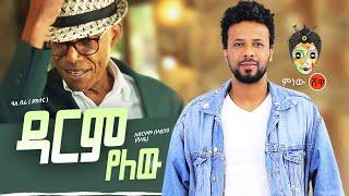 Ali Birra & Abreham Belayneh አሊ ቢራ እና አብርሃም በላይነህ (ዳርም የለው) New Ethiopian Music 2021(Official Video)