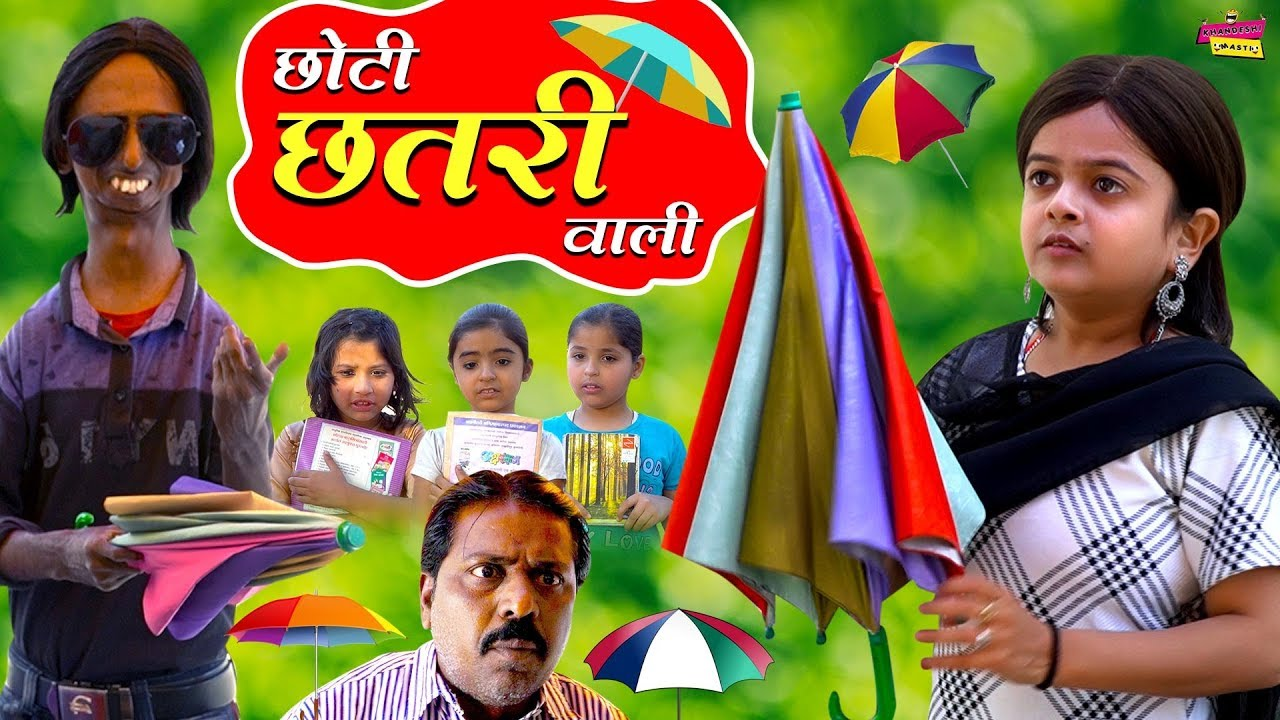 CHOTI CHATRI WALI | छोटी छत्री वाली | KHANDESHI COMEDY | CHOTI COMEDY VIDEOS