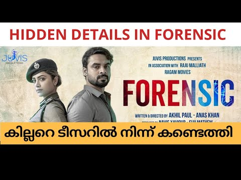 Forensic Public Review Forensic First Day First Show Public Review Forensic Public Talk Youtube