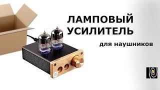 Ламповий підсилювач Nobesound NS-08E. Розпакування та конкурс