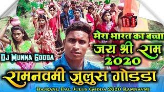 Mera Bharat Ka Bachcha Bachha Jay Shree Ram Bolega,Ek Hi Nara Ramnavmi Hindu Julus  2020 Dj Munna
